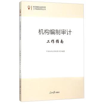 机构编制审计工作指南