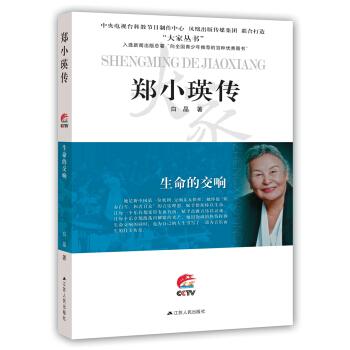 大家丛书系列·生命的交响:郑小瑛传