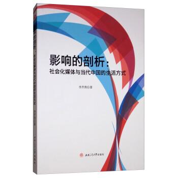 影响的剖析:社会化媒体与当代中国的生活方式