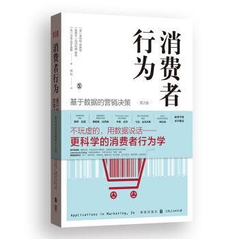 消费者行为:基于数据的营销决策(第2版)