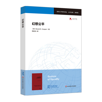 教育公平研究译丛:幻想公平