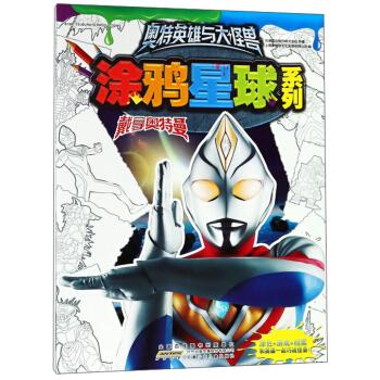 奥特英雄与大怪兽涂鸦星球系列:戴拿奥特曼