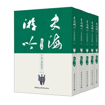 史海游吟:千首七律咏国史