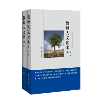 教师人文读本(套装共2册)(新一版)