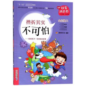 非常成长书:挫折其实不可怕·影响孩子一生的励志故事
