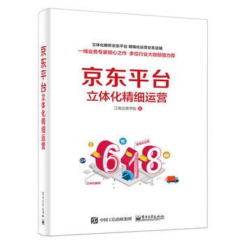 京东平台立体化精细运营(全彩)