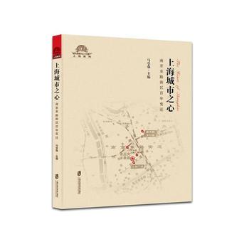 上海城市之心——南京东路街区百年变迁