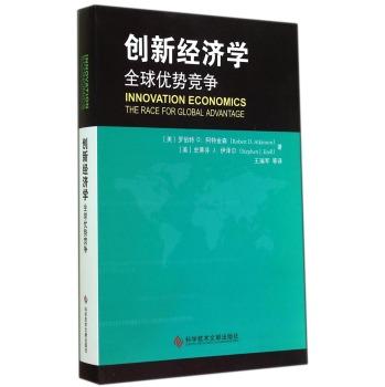 创新经济学:全球优势竞争