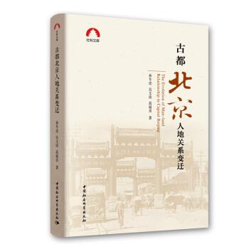古都北京人地关系变迁