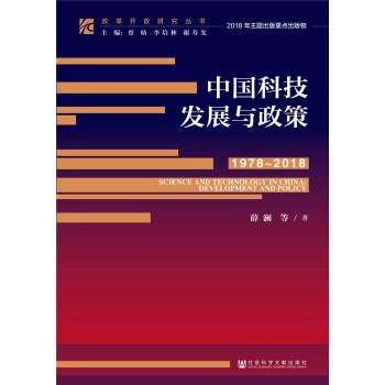 改革开放研究丛书:中国科技发展与政策(1978~2018)(精装)