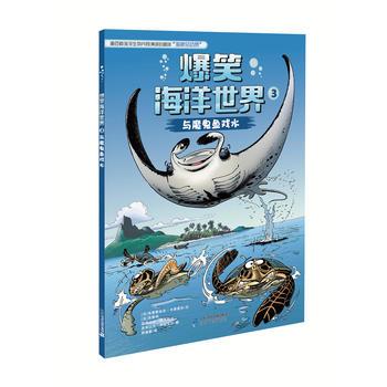 爆笑海洋世界3 与魔鬼鱼戏水