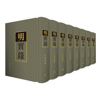 明实录(全100册)(共10箱)