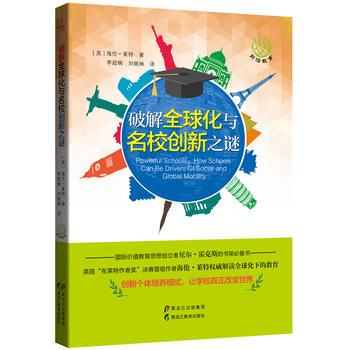 破解全球化与名校创新之谜