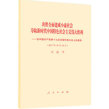 决胜全面建成小康社会 夺取新时代中国特色社会主义伟大胜利:在中国共产党第十九次全国代表大会上的报告