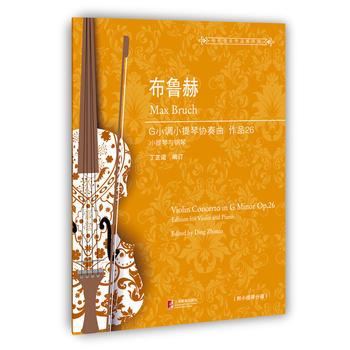 布鲁赫G小调小提琴协奏曲 作品26
