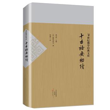 20世纪佛学经典文库:十力语要初续