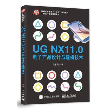UG NX11.0电子产品设计与建模技术