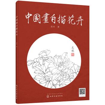 中国画白描花卉