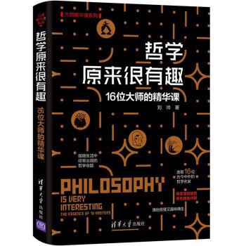 大师精华课系列·哲学原来很有趣:16位大师的精华课