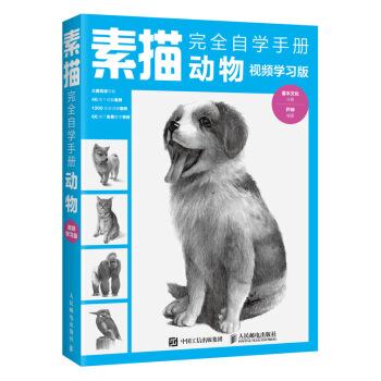 素描完全自学手册(动物视频学习版)