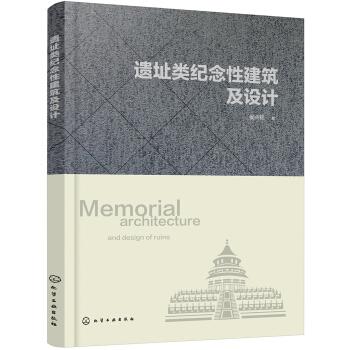 遗址类纪念性建筑及设计