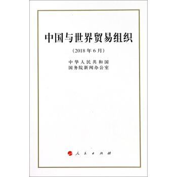 中国与世界贸易组织