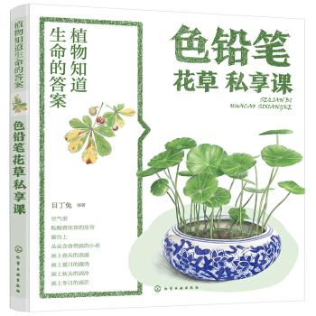 植物知道生命的答案:色铅笔花草私享课