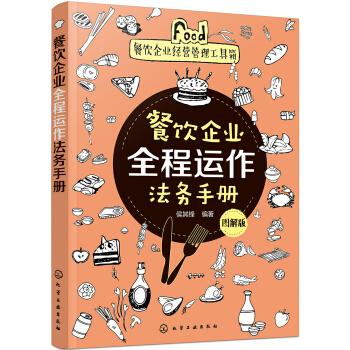 餐饮企业经营管理工具箱:餐饮企业全程运作法务手册(图解版)