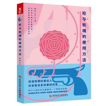 枪与玫瑰的使用方法(新版)