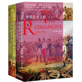 罗曼诺夫皇朝:1613~1918(套装全2册)