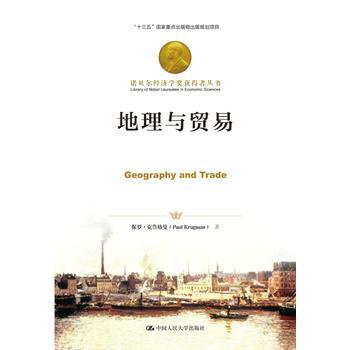 地理与贸易