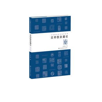 汉印技法通议