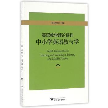 英语教学理论系列:中小学英语教与学