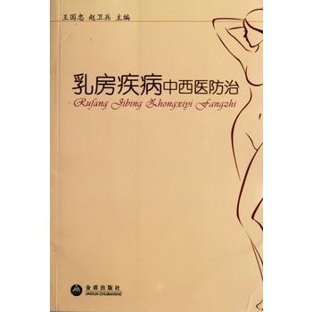 楼丽华中医乳房病学