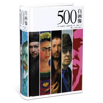 500自画像