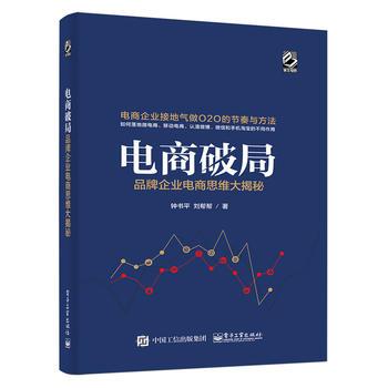 电商破局:品牌企业电商思维大揭秘