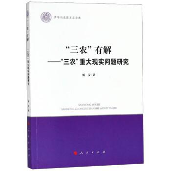 """""""三农""""有解——""""三农""""重大现实问题研究"""