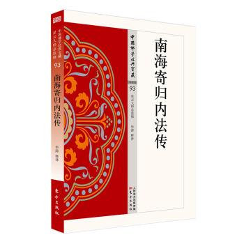 中国佛学经典宝藏:南海寄归内法传