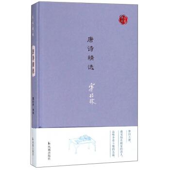 名家视角丛书:唐诗精选