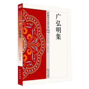 中国佛学经典宝藏:广弘明集