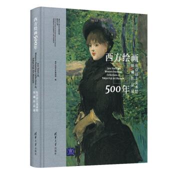 西方绘画500年——东京富士美术馆馆藏作品展