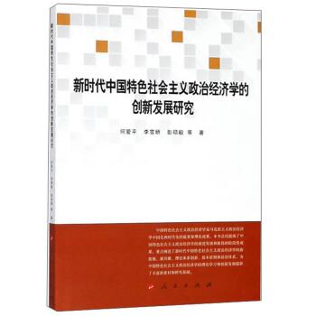 新时代中国特色社会主义政治经济学的创新发展研究