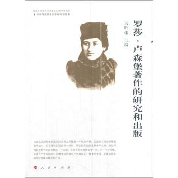 中外马克思主义学者对话丛书:罗莎 卢森堡著作的研究和出版