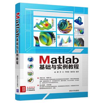 Matlab基础与实例教程