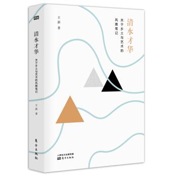 清水才华:关于乡土与艺术的风雅笔记(精装)