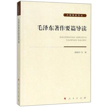 大有党史文丛:毛泽东著作要篇导读