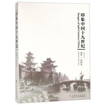 印象中国十九世纪(中英对照)