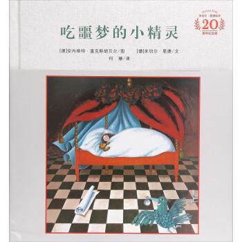 吃噩梦的小精灵(20周年纪念版)