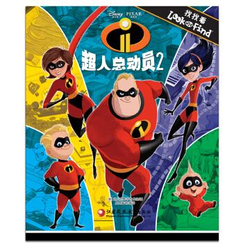 皮克童书·找找看·超人总动员2