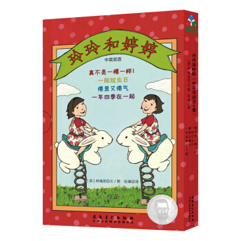 森林鱼童书·国际大奖绘本:玲玲和婷婷(套装共4册)